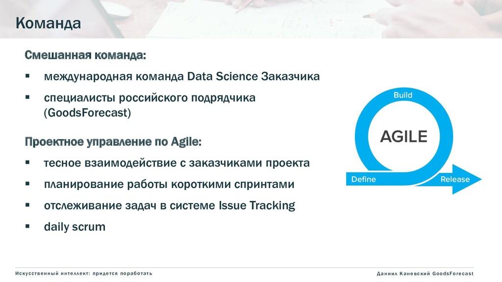 Смешанная команда:  международная команда Data...