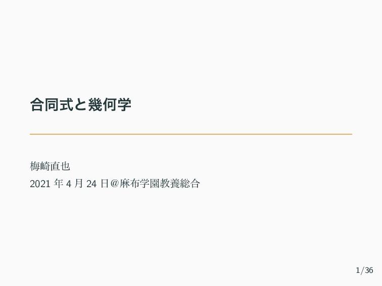 ߹ಉࣜͱزԿֶ ക࡚ 2021  4 ݄ 24 ˏຑֶԂڭཆ૯߹ 1/36