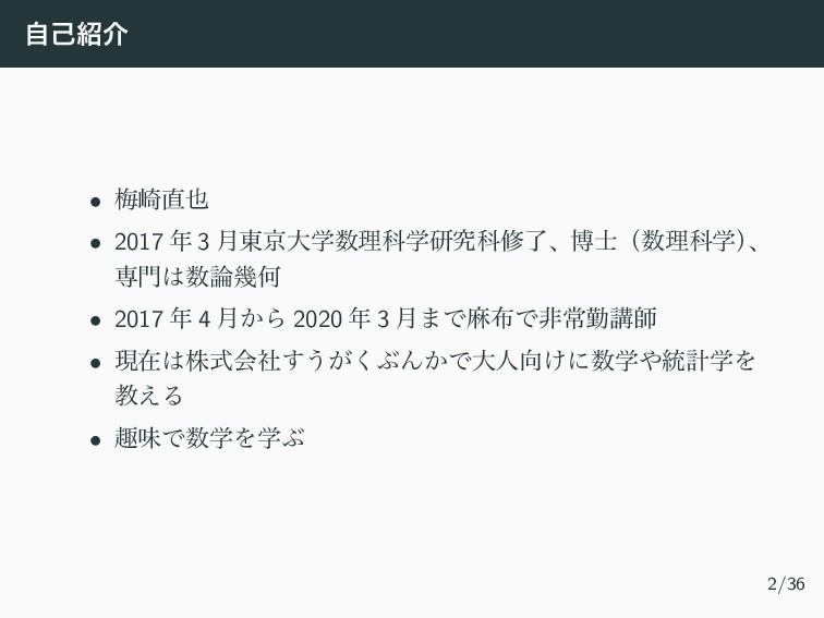 ࣗݾհ • ക࡚ • 2017  3 ݄౦ژେֶཧՊֶݚڀՊमྃɺതʢཧՊֶʣ ...