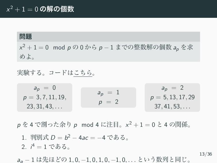 x2 + 1 = 0 ͷղͷݸ  x2 + 1 = 0 mod p ͷ 0 ͔Β p −...