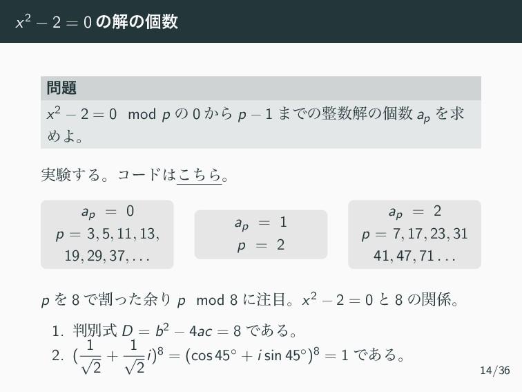 x2 − 2 = 0 ͷղͷݸ  x2 − 2 = 0 mod p ͷ 0 ͔Β p −...