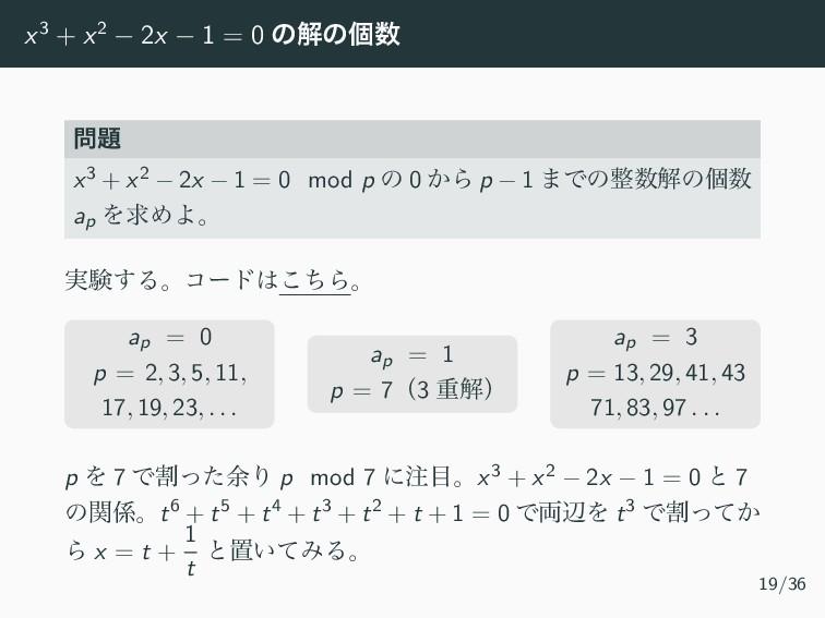 x3 + x2 − 2x − 1 = 0 ͷղͷݸ  x3 + x2 − 2x − 1 ...