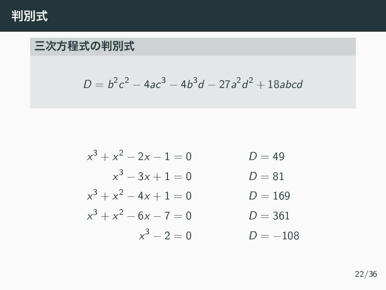 ผࣜ ํఔࣜͷผࣜ D = b2c2 − 4ac3 − 4b3d − 27a2d2 +...