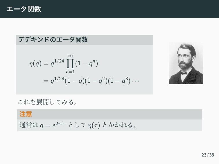 Τʔλؔ σσΩϯυͷΤʔλؔ η(q) = q1/24 ∞ ∏ n=1 (1 − qn)...