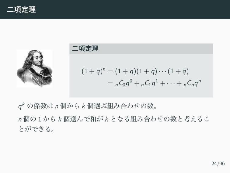 ೋ߲ఆཧ ೋ߲ఆཧ (1 + q)n = (1 + q)(1 + q) · · · (1 + ...