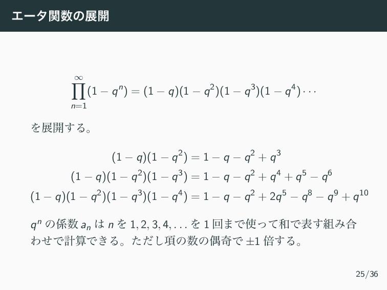 Τʔλؔͷల։ ∞ ∏ n=1 (1 − qn) = (1 − q)(1 − q2)(1 −...