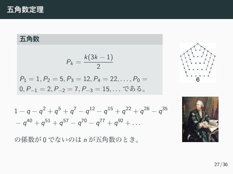 ޒ֯ఆཧ ޒ֯ Pk = k(3k − 1) 2 P1 = 1, P2 = 5, P3 =...