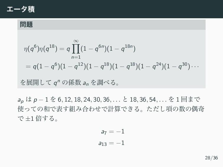 Τʔλੵ  η(q6)η(q18) = q ∞ ∏ n=1 (1 − q6n)(1 − q...