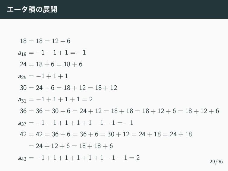 Τʔλੵͷల։ 18 = 18 = 12 + 6 a19 = −1 − 1 + 1 = −1 ...