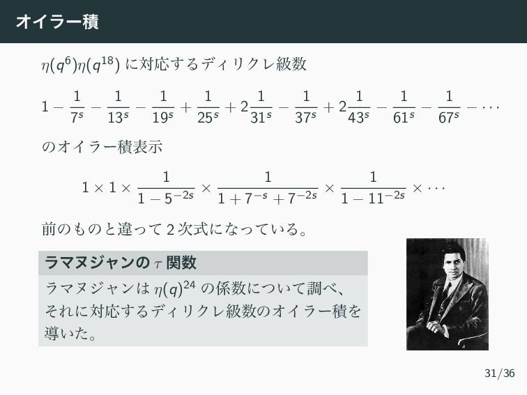 ΦΠϥʔੵ η(q6)η(q18) ʹରԠ͢ΔσΟϦΫϨڃ 1 − 1 7s − 1 13s...