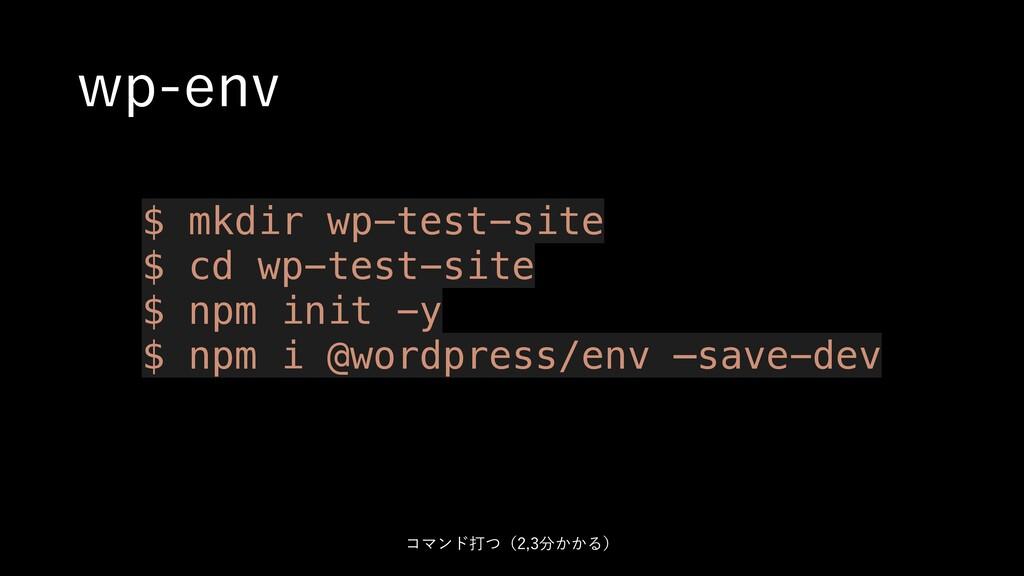 XQFOW ίϚϯυଧͭʢ͔͔Δʣ $ mkdir wp-test-site $ c...