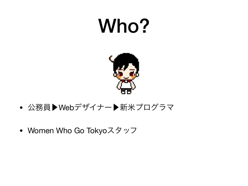 Who? • ެһ⾣WebσβΠφʔ⾣৽ถϓϩάϥϚ  • Women Who Go Tok...