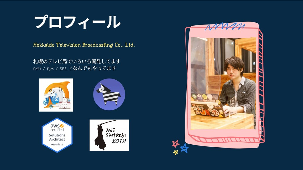 プロフィール Hokkaido Television Broadcasting Co., Lt...