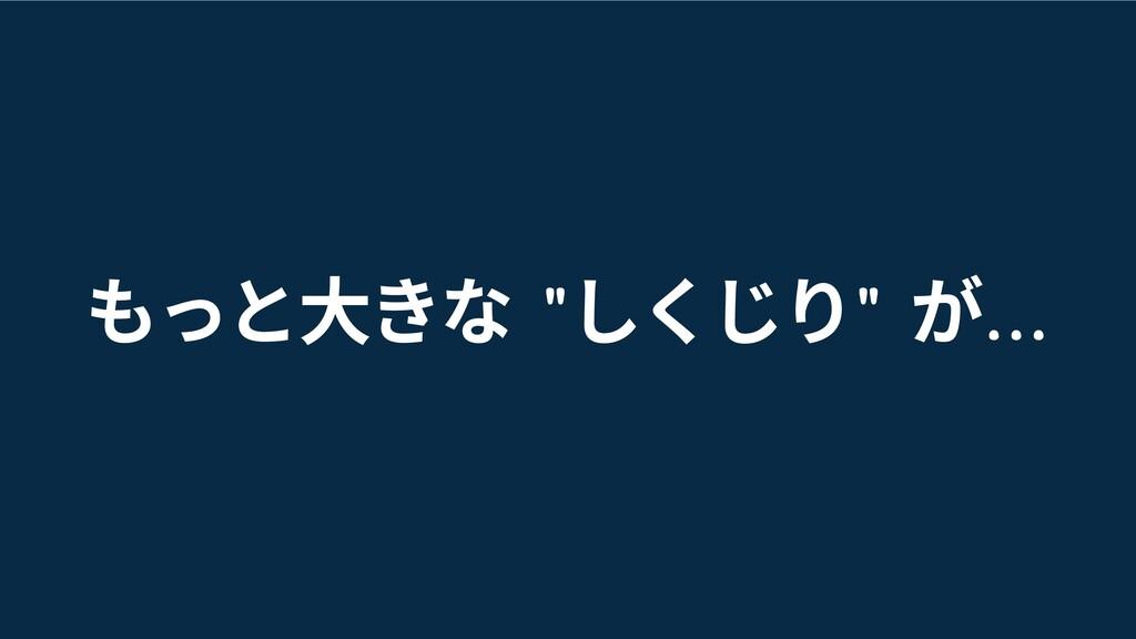 """もっと⼤きな """" しくじり"""" が..."""