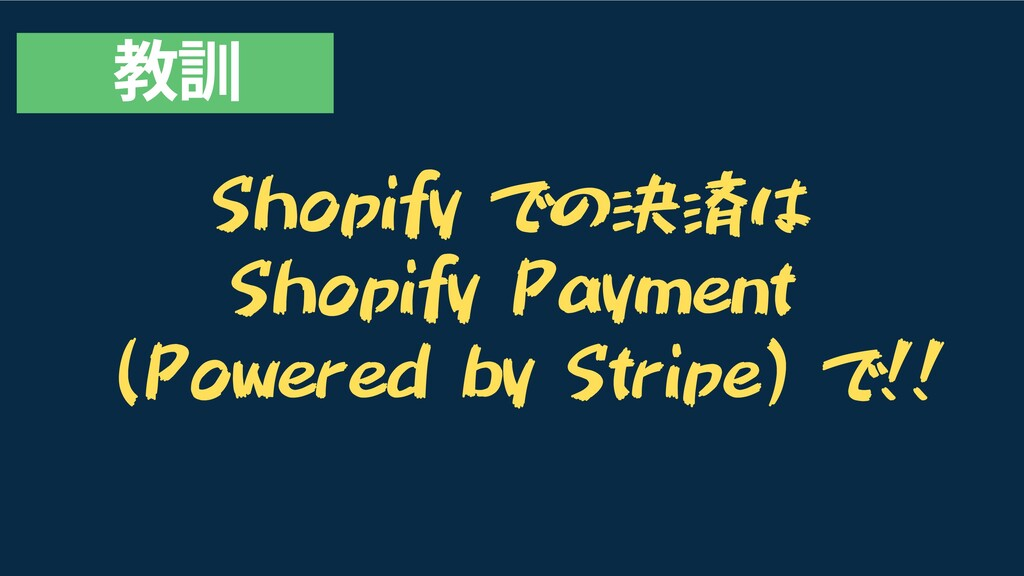 Shopify での決済は Shopify Payment (Powered by Strip...