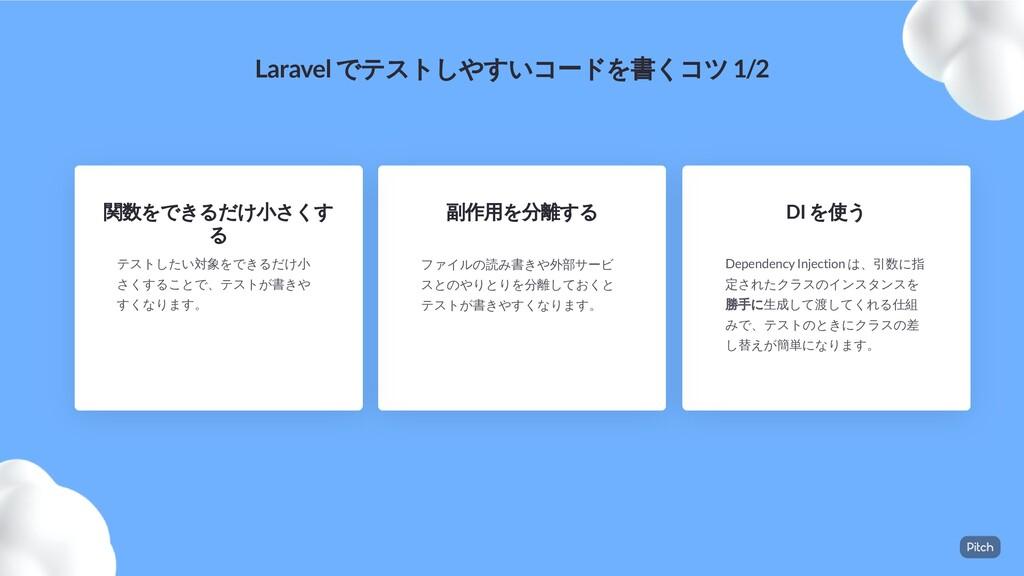 Laravel でテストしやすいコードを書くコツ 1/2 ファイルの読み書きや外部サービ スと...