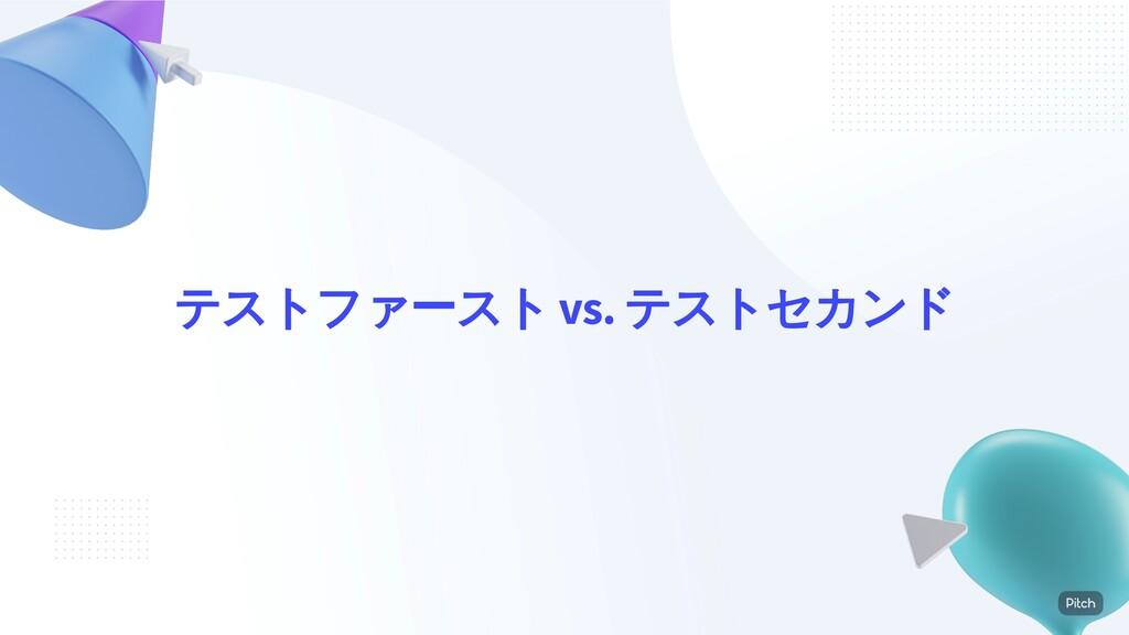 テストファースト vs. テストセカンド