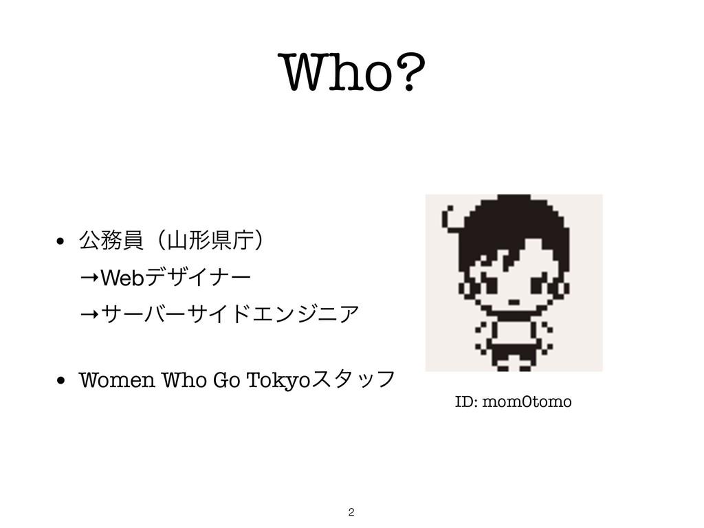 Who? • ެһʢܗݝிʣ →WebσβΠφʔ →αʔόʔαΠυΤϯδχΞ  w W...