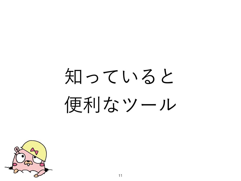 !11 ͍ͬͯΔͱ ศརͳπʔϧ
