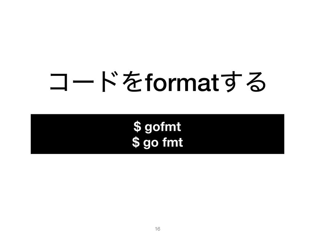ίʔυΛformat͢Δ $ gofmt $ go fmt 16