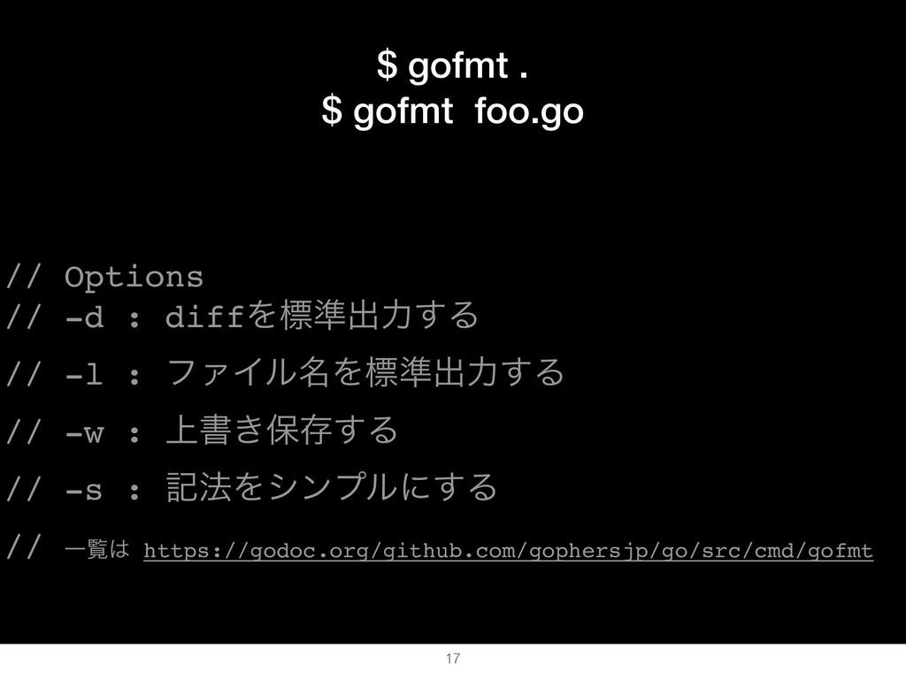 $ gofmt . $ gofmt foo.go // Options // -d : dif...