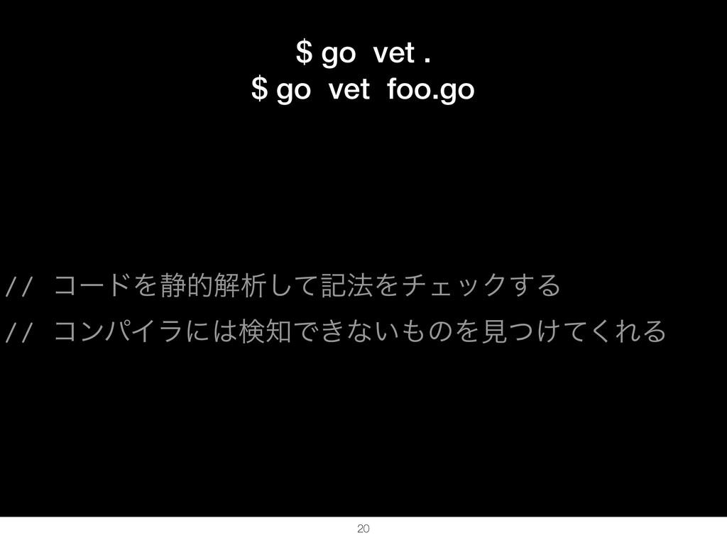 $ go vet . $ go vet foo.go // ίʔυΛ੩తղੳͯ͠ه๏ΛνΣοΫ...