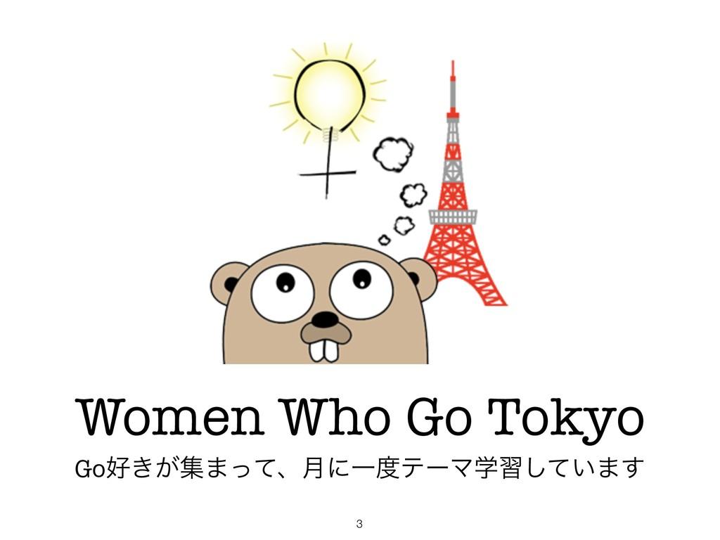 Women Who Go Tokyo Go͖͕ू·ͬͯɺ݄ʹҰςʔϚֶश͍ͯ͠·͢ !3