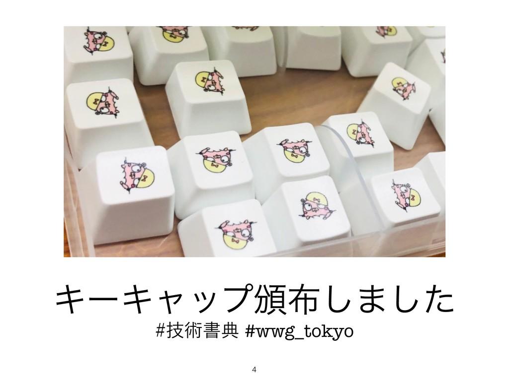 ΩʔΩϟοϓ൦͠·ͨ͠ ٕज़ॻయ#wwg_tokyo !4