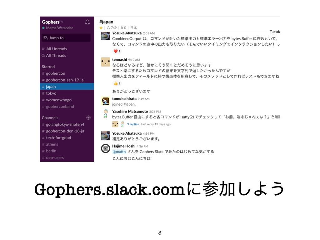 Gophers.slack.comʹՃ͠Α͏ !8
