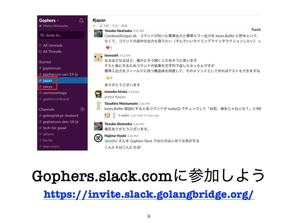 Gophers.slack.comʹՃ͠Α͏ https://invite.slack.go...