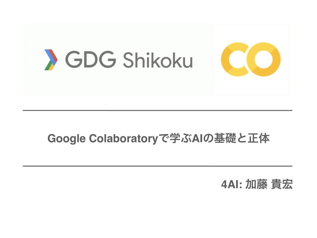 Google ColaboratoryͰֶͿAIͷجૅͱਖ਼ମ 4AI: Ճ౻ و