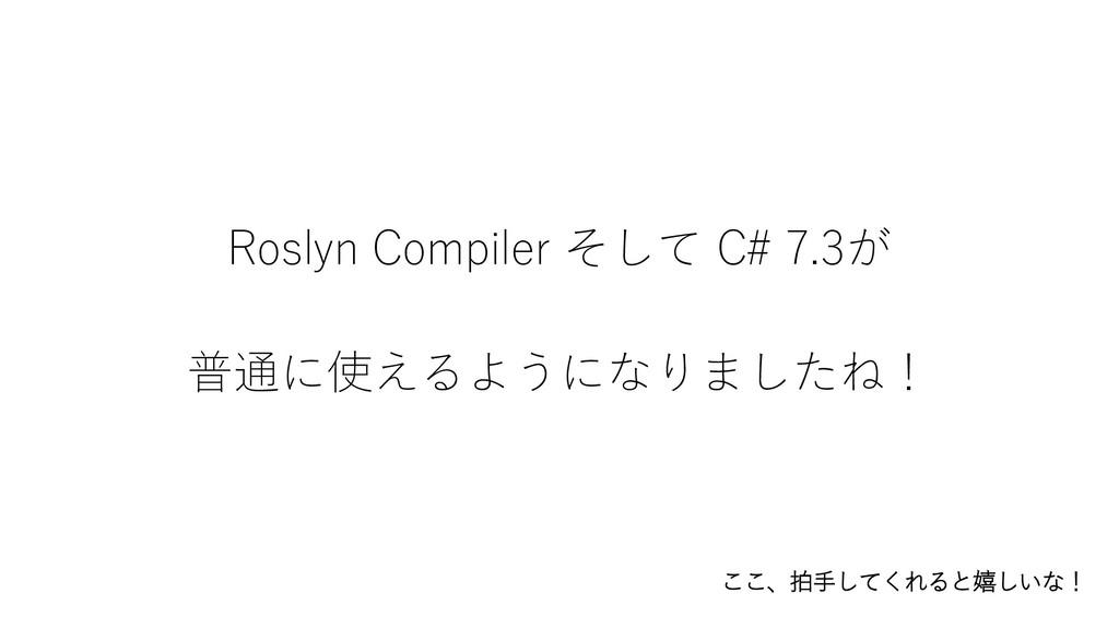 Roslyn Compiler そして C# 7.3が 普通に使えるようになりましたね! ここ...