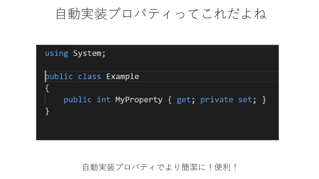 自動実装プロパティってこれだよね 自動実装プロパティでより簡潔に!便利!