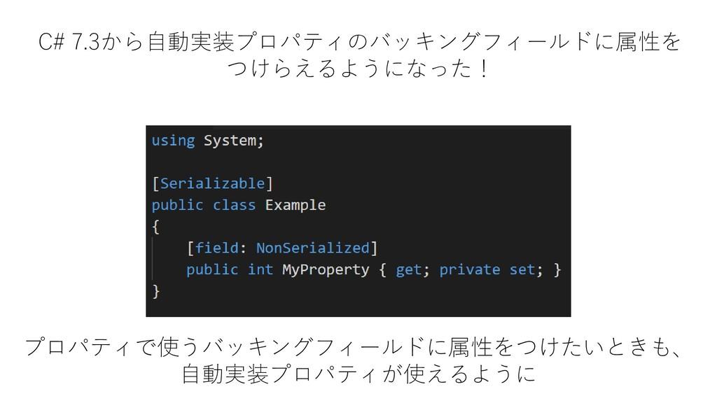 C# 7.3から自動実装プロパティのバッキングフィールドに属性を つけらえるようになった! プ...