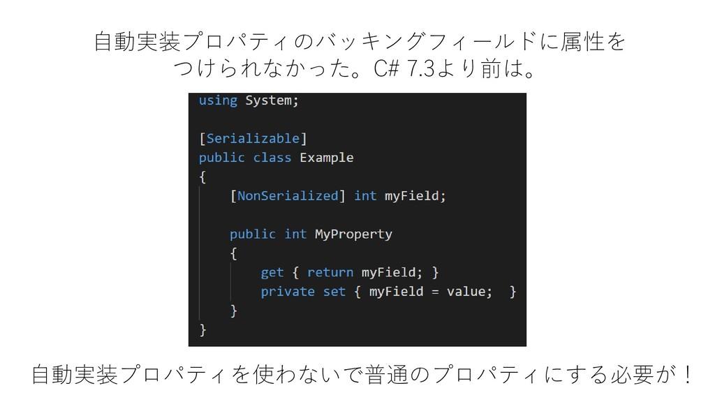 自動実装プロパティのバッキングフィールドに属性を つけられなかった。C# 7.3より前は。 自...