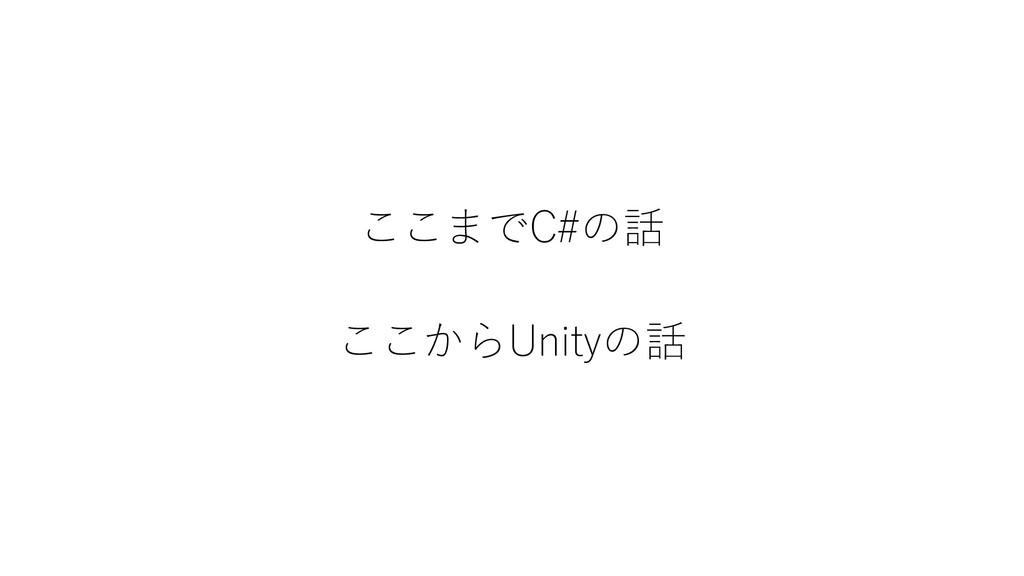 ここまでC#の話 ここからUnityの話
