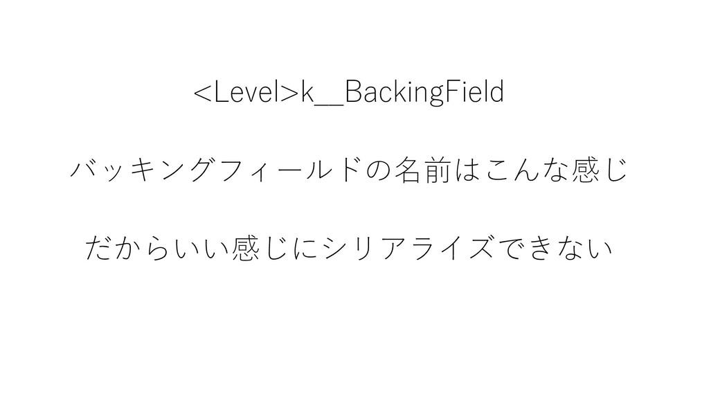 <Level>k__BackingField バッキングフィールドの名前はこんな感じ だからい...