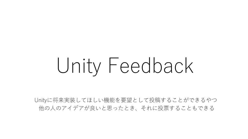 Unity Feedback Unityに将来実装してほしい機能を要望として投稿することができ...
