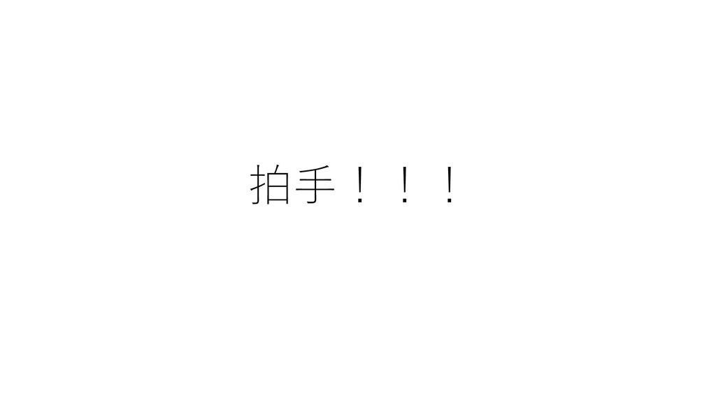 拍手!!!