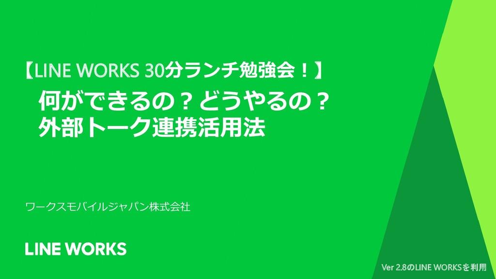 【LINE WORKS 30分ランチ勉強会!】 何ができるの?どうやるの? 外部トーク連携活用...