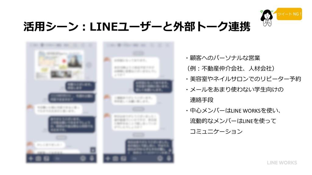 活用シーン:LINEユーザーと外部トーク連携 ・顧客へのパーソナルな営業 (例:不動産仲介会社...