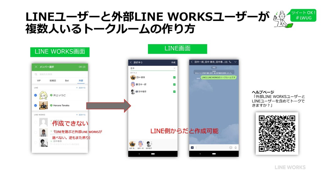 LINEユーザーと外部LINE WORKSユーザーが 複数人いるトークルームの作り方 LINE...