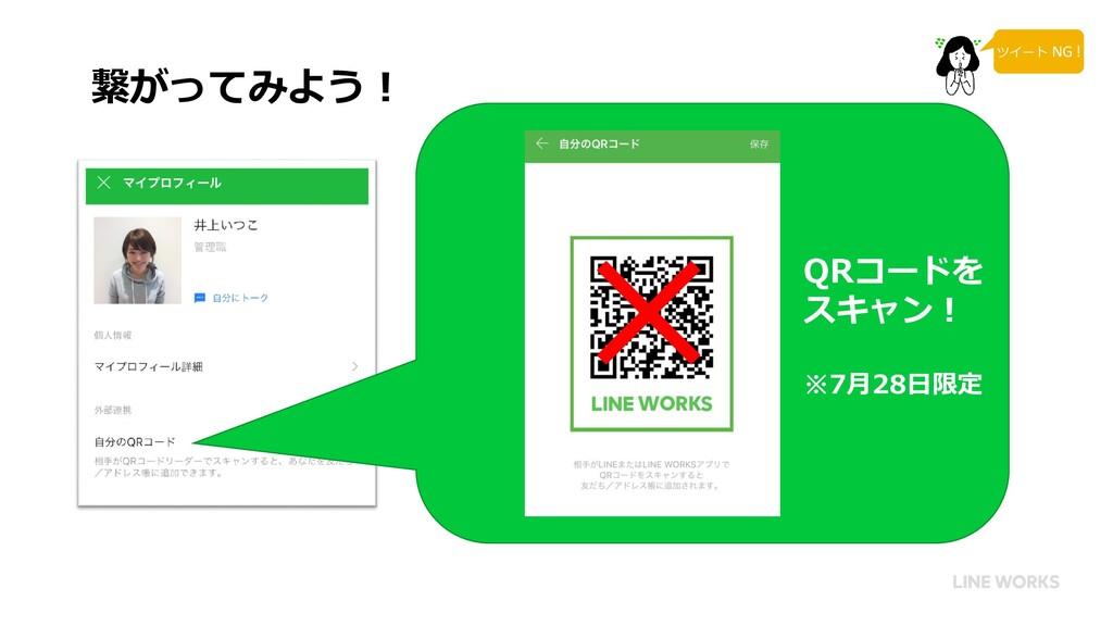 繋がってみよう! QRコードを スキャン! ※7月28日限定 ツイート NG ! ×