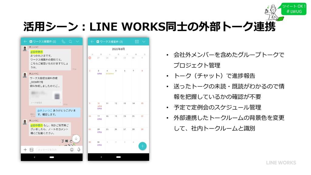 活用シーン:LINE WORKS同士の外部トーク連携 • 会社外メンバーを含めたグループトーク...