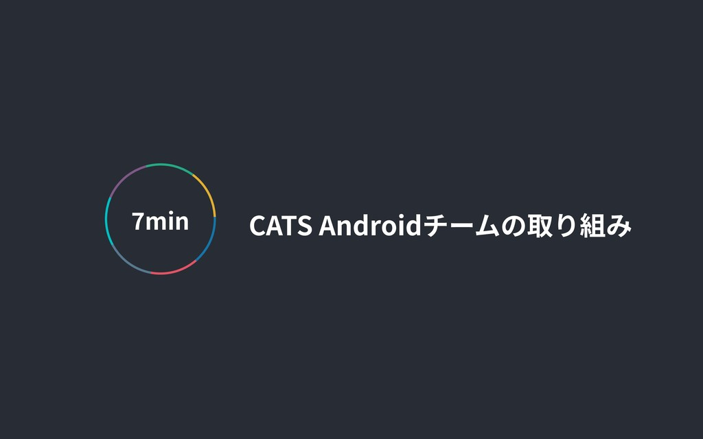 CATS Androidチームの取り組み min