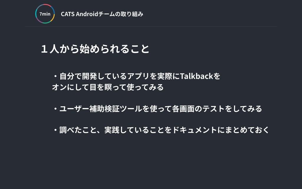 CATS Androidチームの取り組み min 1⼈から始められること ‧⾃分で開発している...