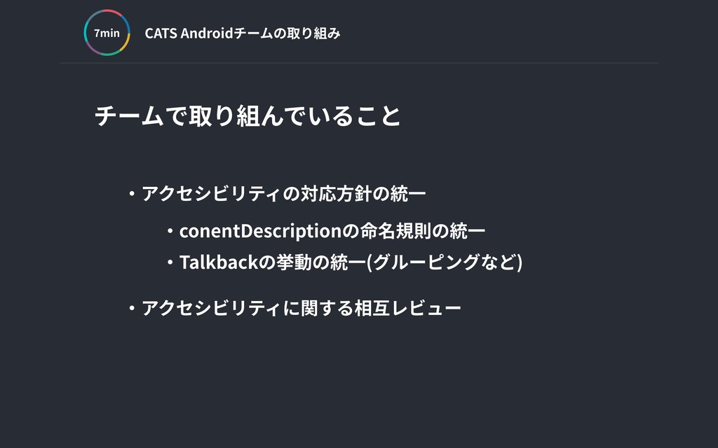 CATS Androidチームの取り組み min チームで取り組んでいること ‧アクセシビリテ...