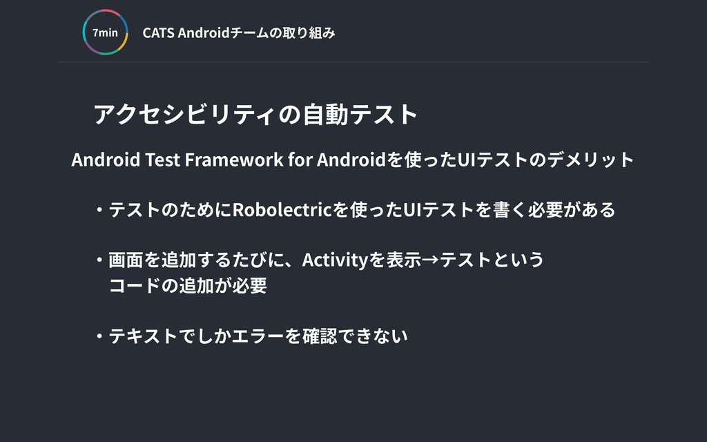CATS Androidチームの取り組み min アクセシビリティの⾃動テスト Android...