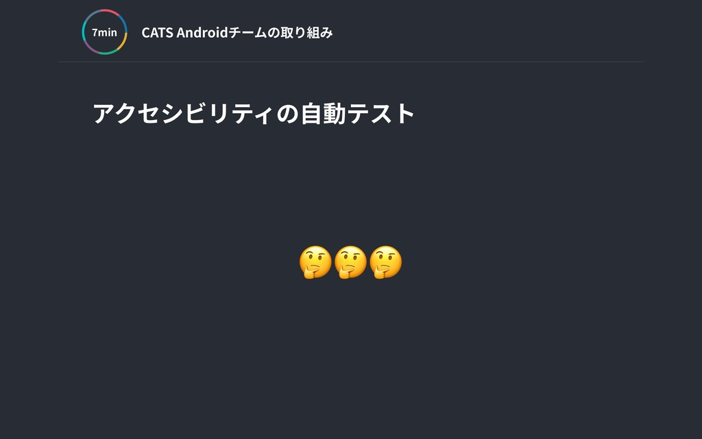 CATS Androidチームの取り組み min アクセシビリティの⾃動テスト