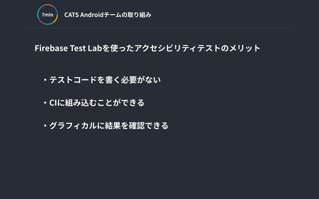 CATS Androidチームの取り組み min Firebase Test Labを使ったア...